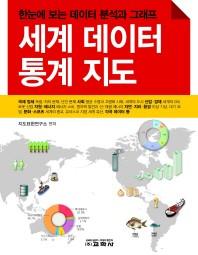 세계 데이터 통계 지도