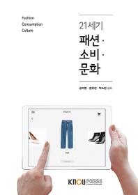 21세기패션소비문화(1학기, 워크북포함)
