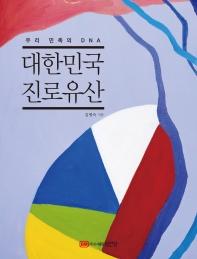 대한민국 진로유산