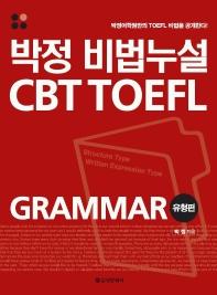 박정 비법누설 CBT TOEFL GRAMMAR 유형편
