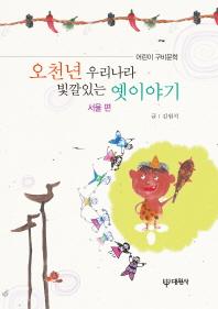 오천년 우리나라 빛깔있는 옛이야기: 서울 편