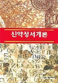 신약성서개론