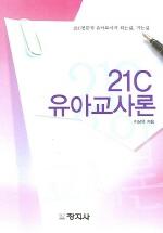 21C 유아교사론