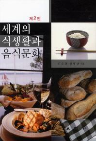 세계의 식생활과 음식문화