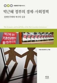 박근혜 정부의 경제 사회정책