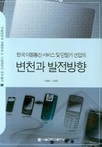 한국이동통신 서비스 및 단말기 산업의 변천과 발전방향