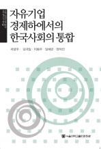 자유기업 경제하에서의 한국사회의 통합