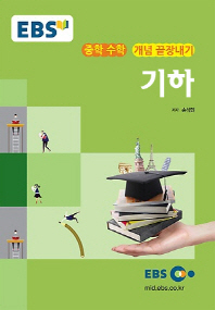 EBS 강의노트 중학 수학 개념 끝장내기 기하(2020)