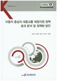 이용자 중심의 대중교통 재정지원 정책 효과 분석 및 정책화 방안