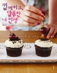 컵케이크 달콤한 내 인생