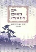 한국 민속제의 전승과 현장