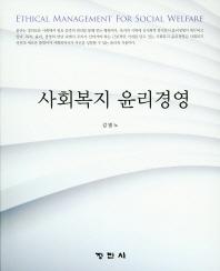 사회복지 윤리경영