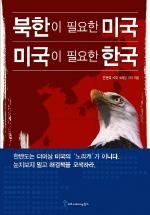 북한이 필요한 미국 미국이 필요한 한국