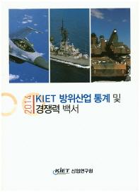 KIET 방위산업 통계 및 경쟁력 백서(2014)