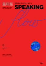 토마토 SPEAKING FLOW(MP3CD1장, CD1장포함)