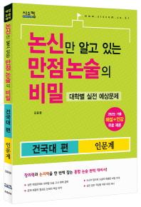 논신만 알고 있는 만점 논술의 비밀: 건국대 편(인문계)(2015)