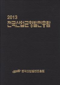 전국산업균형발전총람(2013)