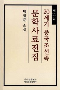 20세기 중국조선족 문학사료전집 11집: 박영준 소설