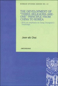 Development of Three Religions Are One Principle From China to Korea