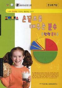 조이매스 손끝으로 배우는 원형분수(워크북)