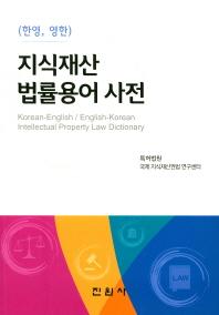 한영,영한 지식재산 법률용어 사전