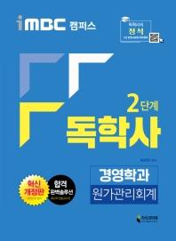iMBC 캠퍼스 원가관리회계(독학사 2단계 경영학과)(2020)