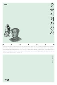 중국사회사상사