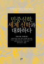 민중신학 세계 신학과 대화하다
