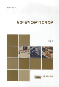 유전자원과 전통지식 법제 연구