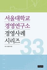 서울대학교 경영연구소 경영사례 시리즈 33