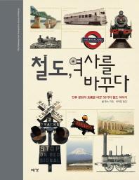 철도 역사를 바꾸다