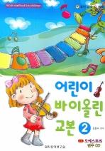 어린이 바이올린 교본. 2