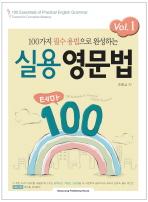 실용영문법 테마 100 VOL.1