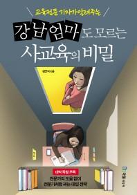 교육 전문 기자가 알려 주는 강남 엄마도 모르는 사교육의 비밀