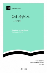 함께 세상으로: 사도행전