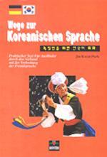 독일인을 위한 한국어 회화