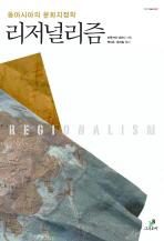리저널리즘: 동아시아의 문화지정학