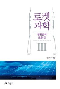 로켓 과학. 3: 탄도탄의 모든 것