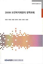 2009 보건복지재정의 정책과제