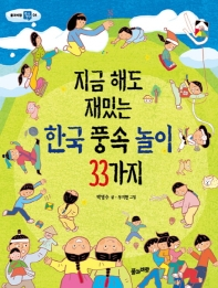 지금 해도 재밌는 한국 풍속 놀이 33가지