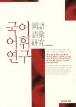 국어어휘연구