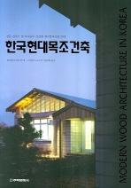 한국현대목조건축