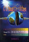 C & VISUAL C++ 6 DAYS