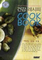 건강 레시피 COOKBOOK: 해산물 육류 곡류