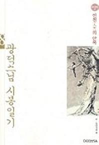 광덕 스님 시봉일기. 8