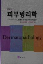 피부병리학