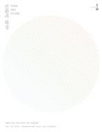 전환과 확장 (제5회 서울 국제 미디어 아트 비엔날레)