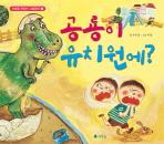 공룡이 유치원에