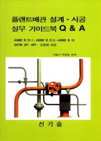 플랜트배관 설계 시공 실무 가이드북 Q A