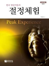 한국 명상가들의 절정체험